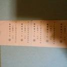 日立市かみね市民プール回数券8枚(4080円相当)