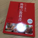 料理の教科書 料理本