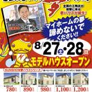 【加茂郡】完成見学会開催のお知らせ!