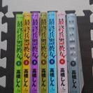 「最終兵器彼女」全巻1~7巻 高橋しん