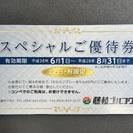 藤枝GC土日優待券8月末まで