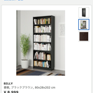 IKEA 本棚 BILLY ブラックブラウン