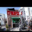 貸店舗/貸事務所