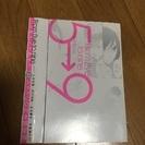 5時から9時まで ドラマCD12巻付属品