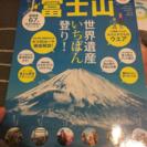 富士登山、フェス雑誌