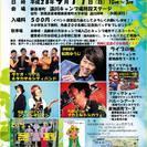 温川キャンプ場 こもれび音楽祭