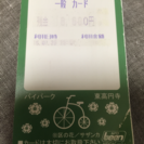 東高円寺 駐輪場バイパーク カード
