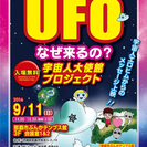 UFOなぜ来るの?宇宙人大使館 計画中!