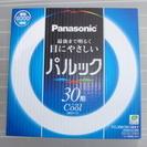 【パルック30形 クール色 FCL30ECW/28XF 新品未使用】