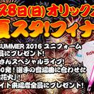 8/28楽天VSオリックス 超豪華イベント試合