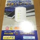 NEC 無線LANルーター  ネット工事時のみ設置