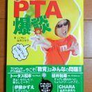古本「レモンさんのPTA 爆談」著者ラジオDJ 山本シュウ