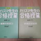 中学入試『カリスマ先生の合格授業 地理』2冊(上・下)