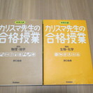 中学入試『カリスマ先生の合格授業 理科』2冊(物理・地学と生物・化学)