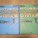 中学入試『カリスマ先生の合格授業 日本の歴史』2冊(上・下)