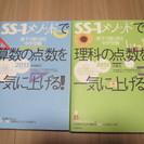 中学入試『SS-1メソッドで○○の点数を一気に上げる!』2冊(算数...