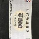 下呂市 シャディ 500円券7枚