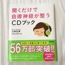 【直渡限定】聞くだけで自律神経が整うCDブック