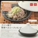 【未使用】タジン鍋