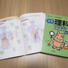 これ1冊で小学校の理科がすべてわかる『小学理科学習事典』
