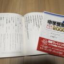 『中学受験必須難語2000』国語入試長文読解に必要な語彙力を養う