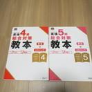『英検 総合対策教本 筆記+リスニング CD付模試付』2冊(4級と5級)