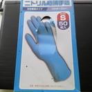 使い捨て手袋 開封済み Sサイズ
