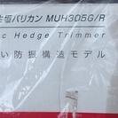 マキタ 300mm生垣バリカン MUH305G/R