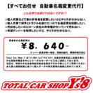 ☆【中古車の名義変更代行 ・ 個人売のトラブル対策に】全国対応OK!