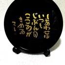 相田みつを 特選漆器 丸盆 (美品)