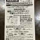 8月28日 日曜日 ホークスVSロッテ 熊本発 親子3人バス観戦ツアー