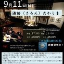 9月11日(日)山木康世(元ふきのとう)銚子ライブ
