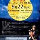 9月22日(祝日)山木康世(元ふきのとう)鳥取ライブ!
