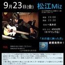 9月23日(金)山木康世(元ふきのとう)松江ライブ!