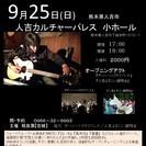 9月25日(日)山木康世(元ふきのとう)人吉コンサート!