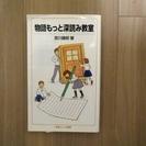 岩波ジュニア新書『物語もっと深読み教室』