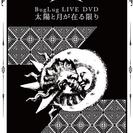 BugLug LIVE DVD「太陽と月が在る限り」初回限定豪華