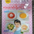 離乳食の本(3冊)