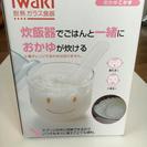 iwaki おかゆこがま (未使用・新品)