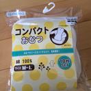 未使用 布オムツ サイズM〜L