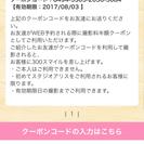 ■半額■スタジオアリスお友達紹介クーポン3
