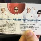C&K 海の中道 本日ライブチケット