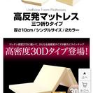 高反発マットレス+ソファベッドカバー