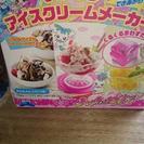 プリキュア アイスクリームメーカー  新品