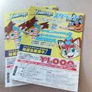 日ハムチケット1000円引き 2枚