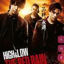 HiGH&LOW10月公開前売り券
