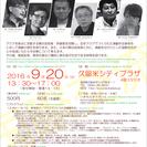 シンポジウム「国際交流の入口~アジア圏の演劇にふれよう!~in久留米」