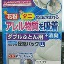 【未使用】消臭付きふとん圧縮パック LLサイズ(ダブル対応) 1個