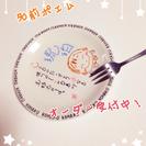名前ポエムオリジナルお皿オーダー受付中!