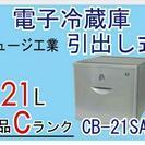 21リットル冷蔵庫★冷えません★さしあげます